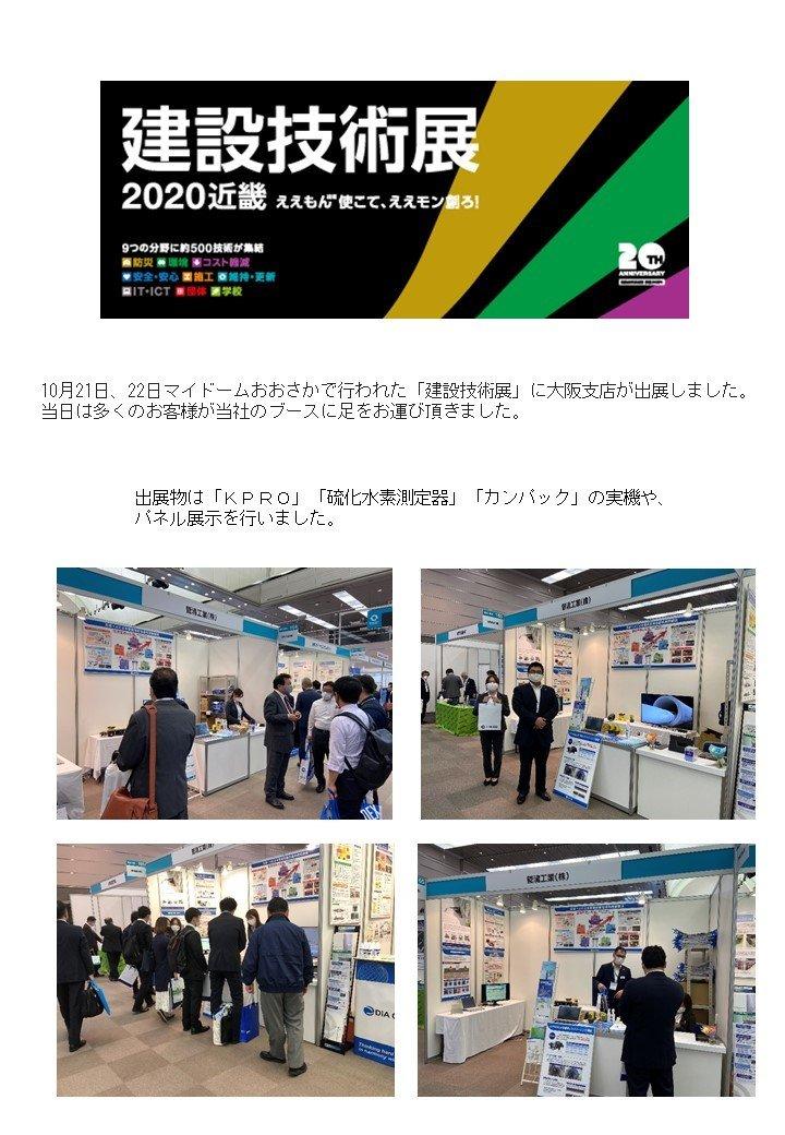 建設技術展2020近畿.jpg